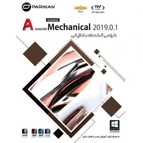 خرید نرم افزار AutoCAD Mechanical 2019