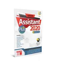 خرید نرم افزار Assistant Plus 2020