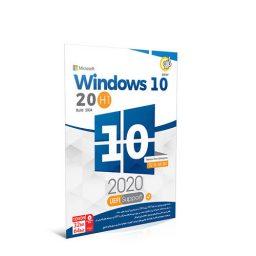 خرید نرم افزار Windows 10 Home