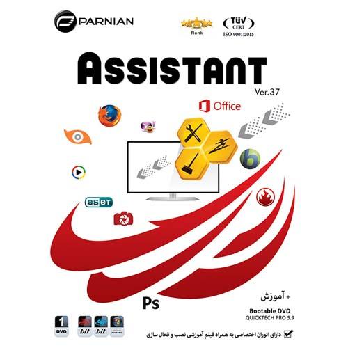 خرید نرم افزار Assistant
