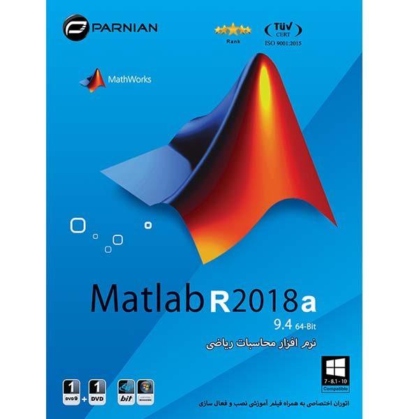 خرید نرم افزار MATLAB R2018a
